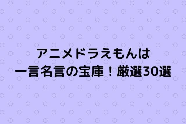 アニメドラえもんは一言名言の宝庫!厳選30選