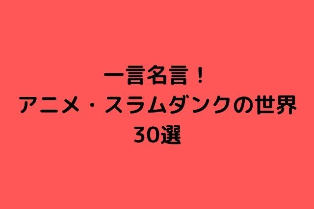 一言名言!アニメ・スラムダンクの世界30選