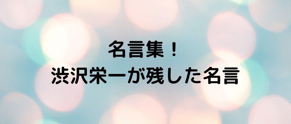 名言集!渋沢栄一が残した名言