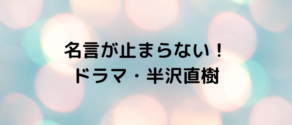 名言が止まらない!ドラマ・半沢直樹