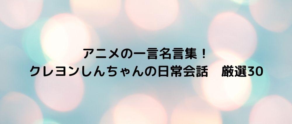 アニメの一言名言集! クレヨンしんちゃんの日常会話 厳選30