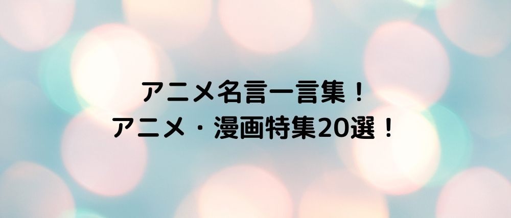 アニメ名言一言集!アニメ・漫画特集20選!
