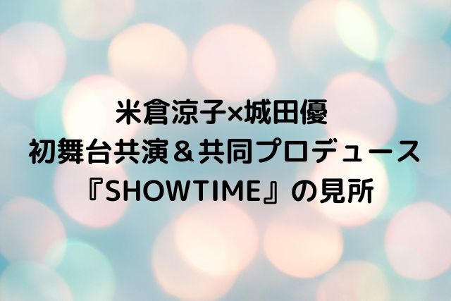米倉涼子×城田優 初舞台共演&共同プロデュース『SHOWTIME』の見所
