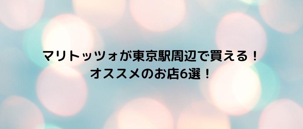 マリトッツォが東京駅周辺で買える! オススメのお店6選!