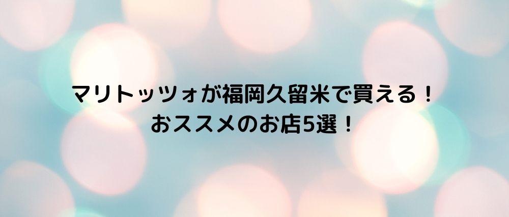 マリトッツォが福岡久留米で買える! おススメのお店5選!