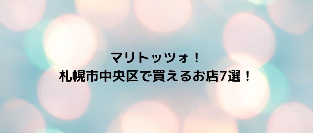 マリトッツォ! 札幌市中央区で買えるお店7選!