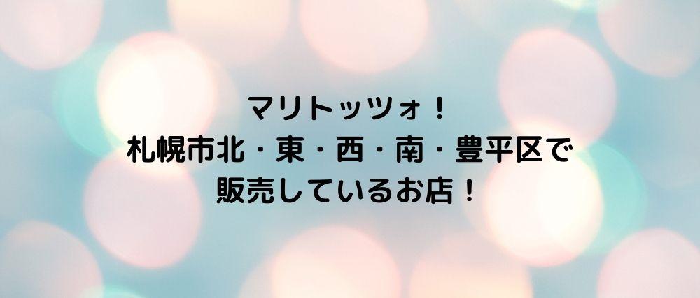 マリトッツォ! 札幌市北・東・西・南・豊平区で 販売しているお店!