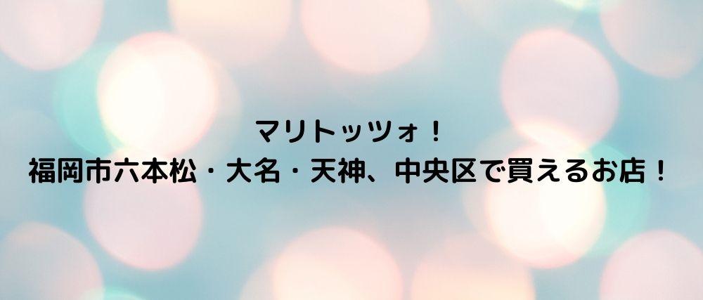 マリトッツォ! 福岡市六本松・大名・天神、中央区で買えるお店!