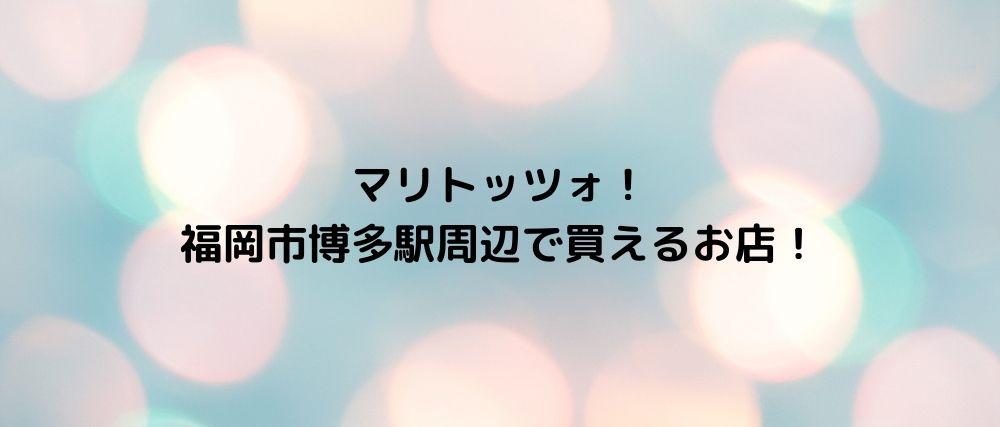 マリトッツォ! 福岡市博多駅周辺で買えるお店!