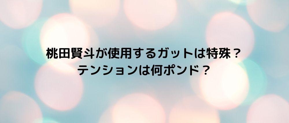 桃田賢斗が使用するガットは特殊?テンションは何ポンド?