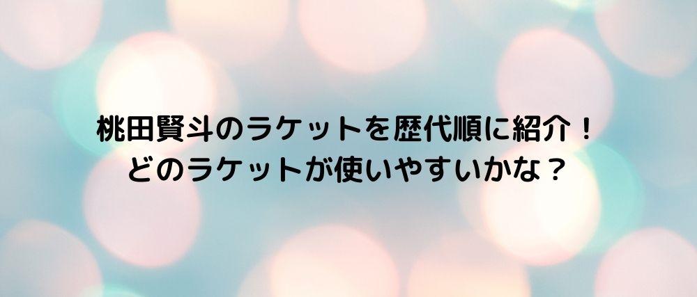 桃田賢斗のラケットを歴代順に紹介!どのラケットが使いやすいかな?