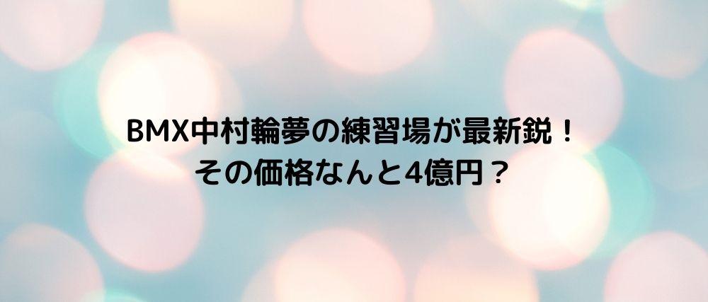 BMX中村輪夢の練習場が最新鋭! その価格なんと4億円?