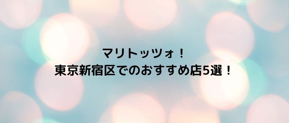 マリトッツォ! 東京新宿区でのおすすめ店5選!