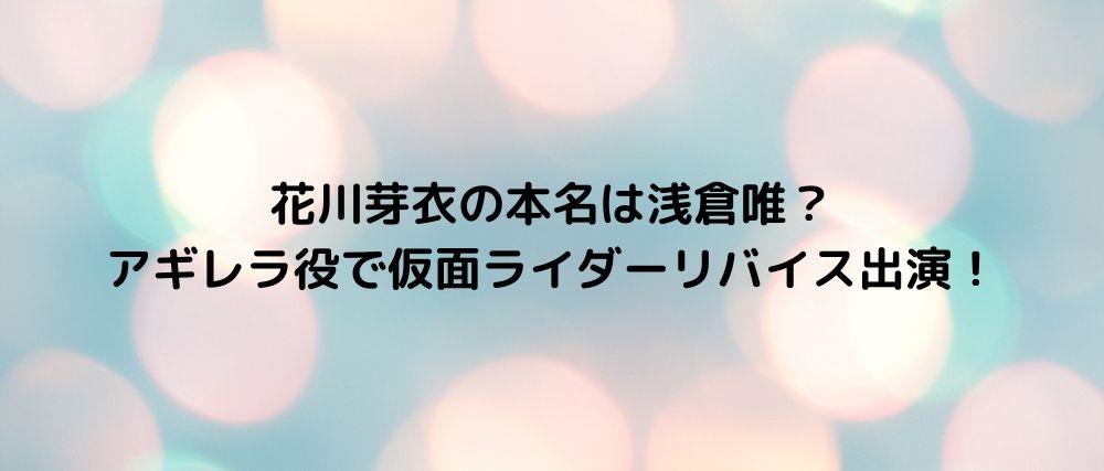 花川芽衣の本名は浅倉唯? アギレラ役で仮面ライダーリバイス出演!