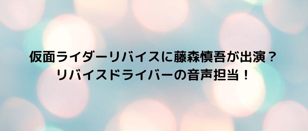 仮面ライダーリバイスに藤森慎吾が出演? リバイスドライバーの音声担当!