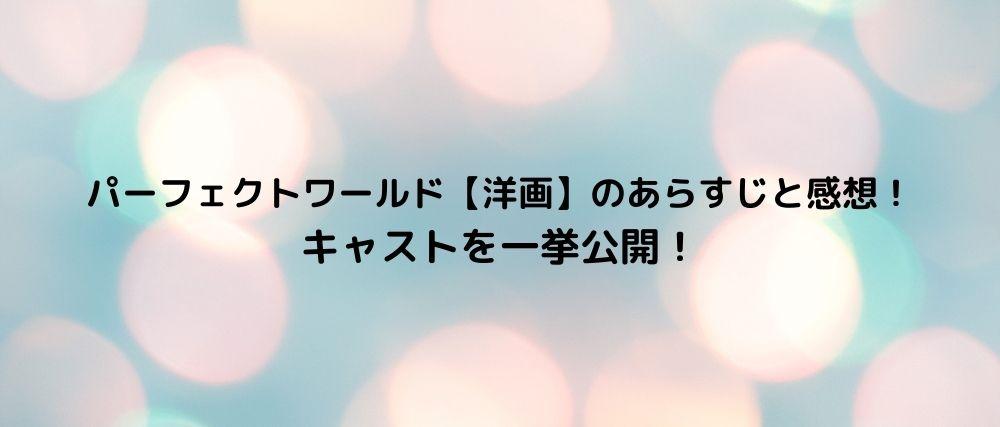パーフェクトワールド【洋画】のあらすじと感想!キャストを一挙公開!